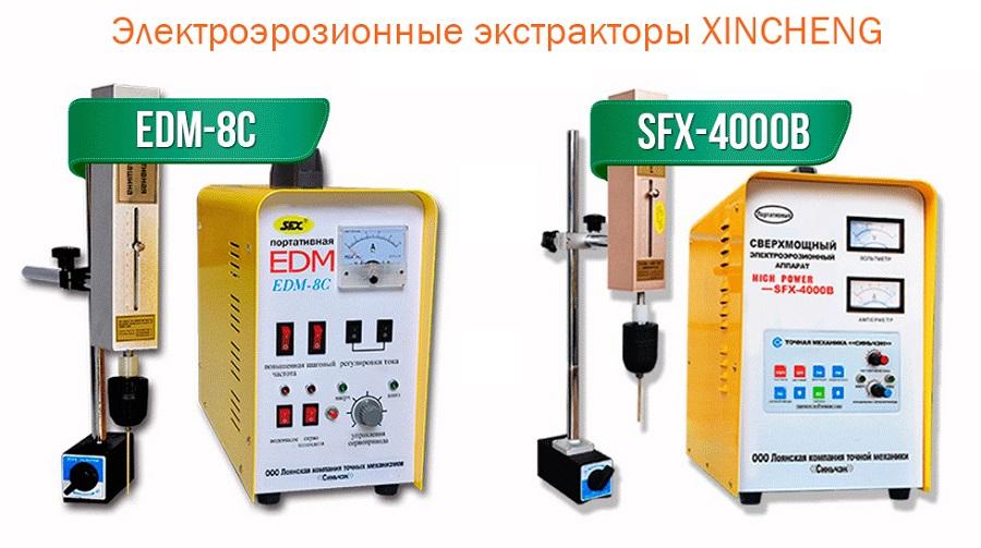 Электроэрозионные экстракторы