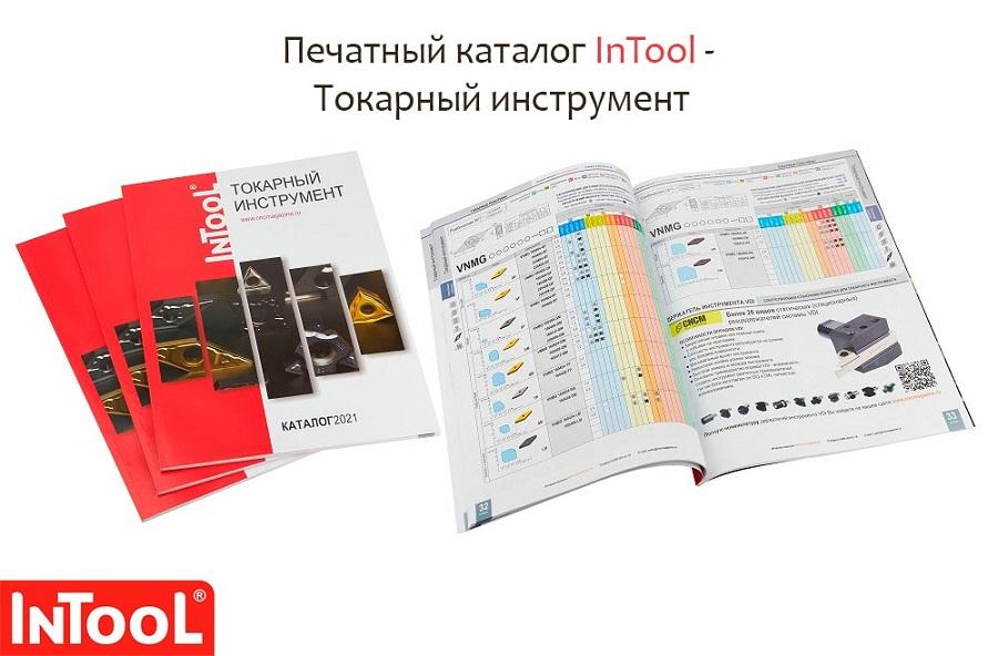 Каталог токарного инструмента InTool