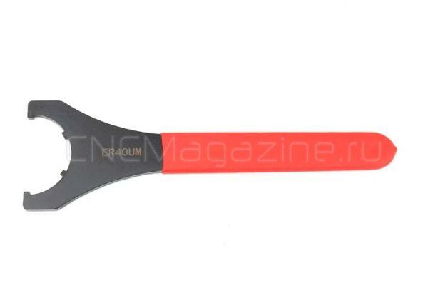 ER40-UM ключ для гаек цанг