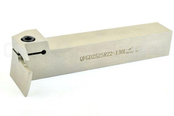 QFGD2525R22-130L резец канавочный